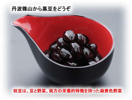 20121016kuromamejpeg19k