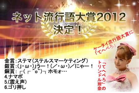 2012128netkeitaijpeg27k