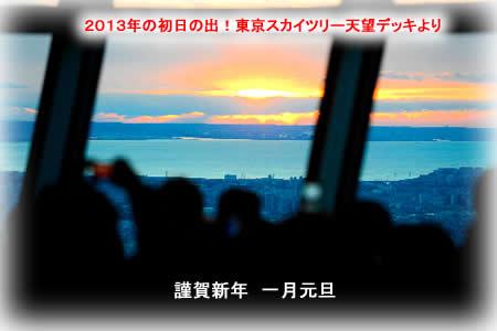 201311hatuhinode1jpeg18k